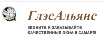 Фирма ГлэсАльянс