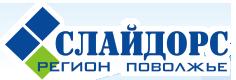 Фирма Слайдорс-Регион Поволжье