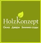 Фирма Хольцконцепт