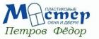 Фирма Мастер Петров